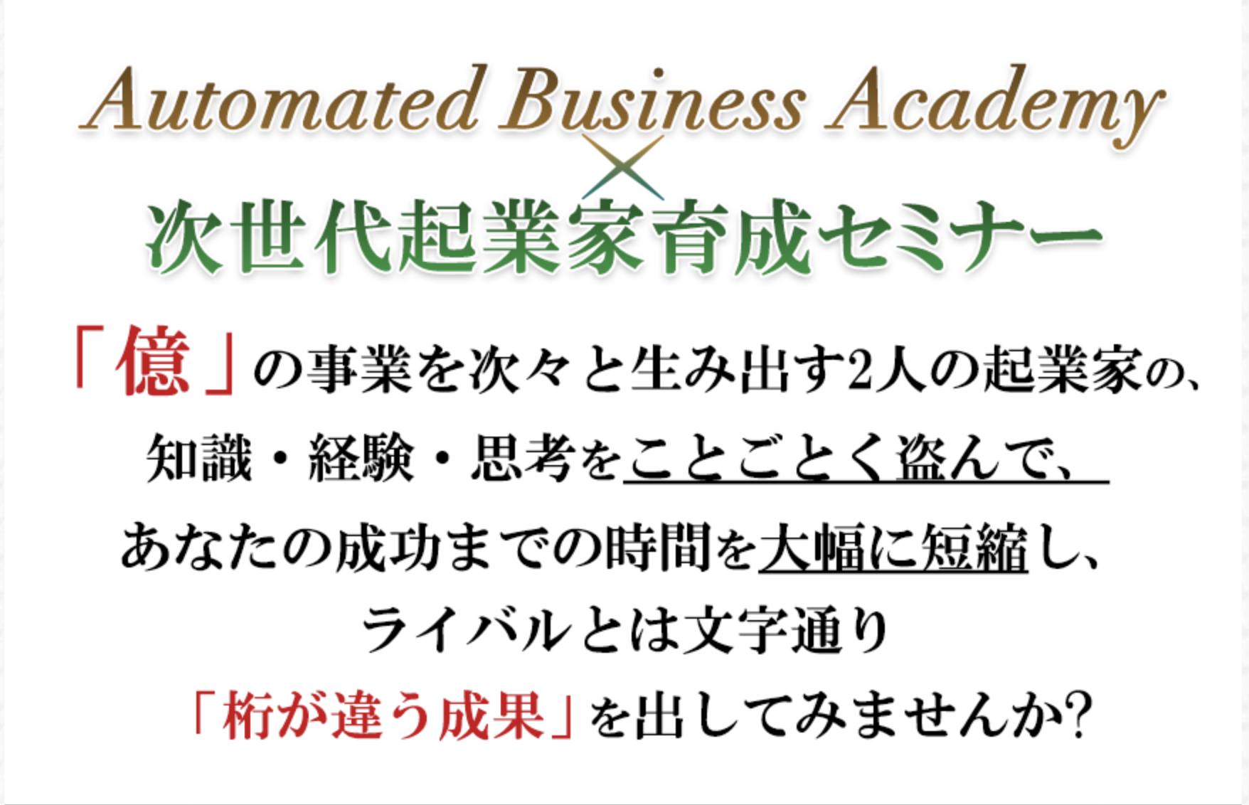 濱田大輔(だいぽん)のABA(Automated Business Academy)の購入レビュー