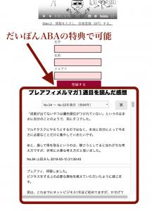 濱田大輔(だいぽん)のABA(Automated Business Academy)の購入した結果