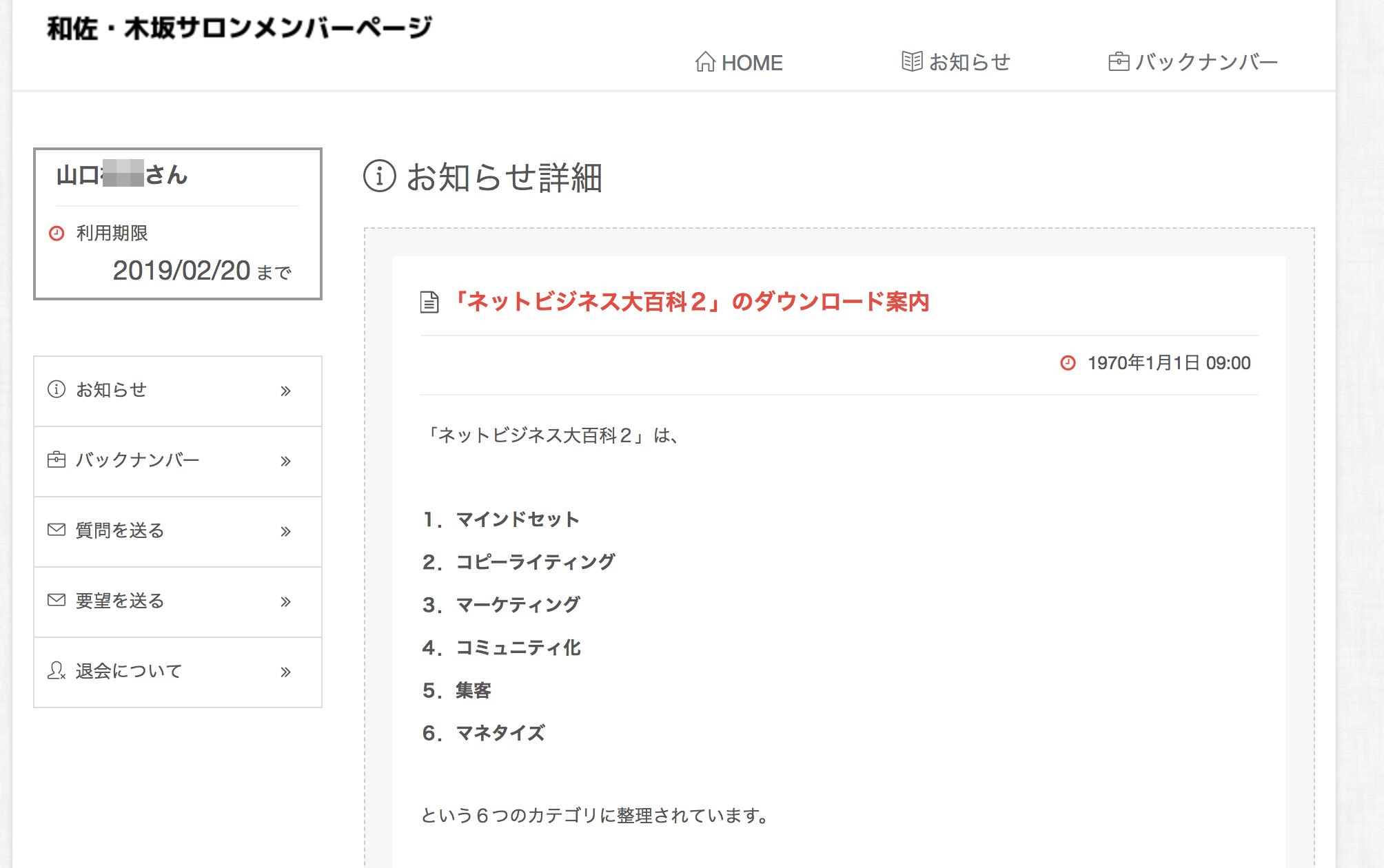 ネットビジネス大百科2(和佐・木坂サロン)
